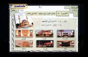 آموزش زبان عربی – درس سی و پنجم