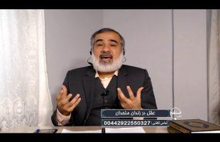 تلفن مستقیم : عقل در زندان ملحدان
