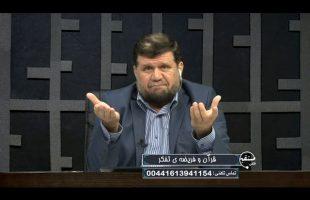 تلفن مستقیم : قرآن و فریضه ی تفکر
