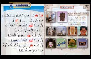 آموزش زبان عربی – درس پانزدهم