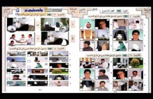 آموزش زبان عربی – درس شانزدهم