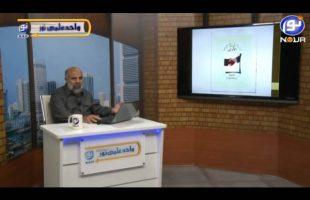 آموزش زبان عربی – درس پنجم