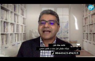 رو  در رو : جایگاه اهل سنت در قانون اساسی ایران
