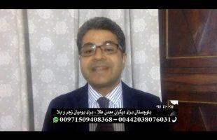 رودررو – بلوجستان برای دیگران معدن طلا – برای بومیان زجر و بلا – سه شنبه، ۵ شهریور ۱۳۹۸