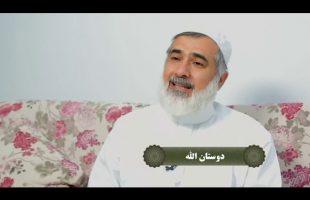 نردبان آسمان : دوستان الله