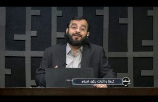 تلفن مستقیم : کرونا و اثبات برتری اسلام