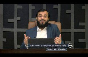 تلفن مستقیم : چگونه از اندوخته های رمضانی خودمان محافظت کنیم