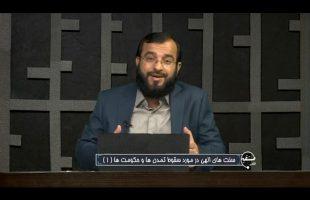 تلفن مستقیم : سنت های الهی در مورد سقوط تمدن ها و حکومت ها ( 1 )