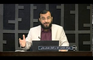 تلفن مستقیم : جایگاه شناخت الله در گفتار علمای ربانی