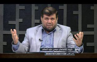 تلفن مستقیم : نتیجه تقاضاهای موسی علیه السلام