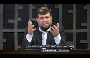 """تلفن مستقیم : محمد """"بن یحیی"""" استاد """" کلینی"""" از مدعیان تحریف قرآن"""