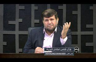 تلفن مستقیم : قرآن شناسی استادان کلینی!!!