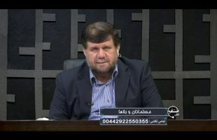 تلفن مستقیم : مسلمانان و بلاها