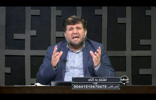 تلفن مستقیم : افتخار به گناه