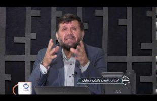 تلفن مستقیم : ابن ابی الحدید رافضی معتزلی