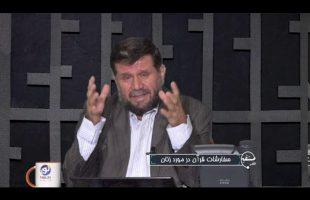 تلفن مستقیم : سفارشات قرآن در مورد زنان