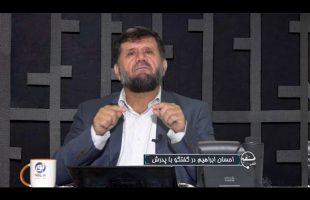 تلفن مستقیم : احسان ابراهیم در گفتگو با پدرش