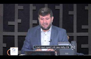 تلفن مستقیم : قرآن چگونه رسول الله را توصیف نموده است ؟