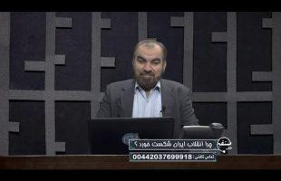 تلفن مستقیم : چرا انقلاب ایران شکست خورد ؟