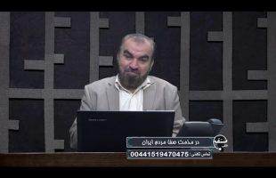 تلفن مستقیم : در مذمت صفا مردم ایران