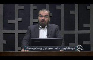 تلفن مستقیم : آخوندها با پیروی از امام حسین خیالی ایران را ویران کردند