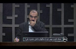 تلفن مستقیم : عجله نکردن مهم تره یا جنگهای داخلی حضرت علی ؟