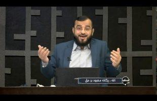 تلفن مستقیم : الله ، یگانه معبود بر حق