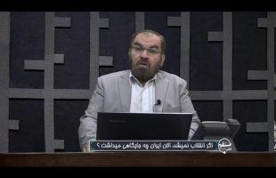 تلفن مستقیم : اگر انقلاب نمیشد، الان ایران چه جایگاهی میداشت ؟