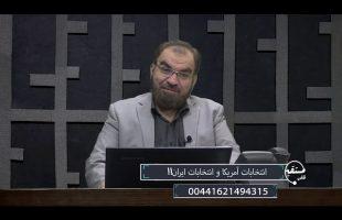 تلفن مستقیم : انتخابات آمریکا و انتخابات ایران!!