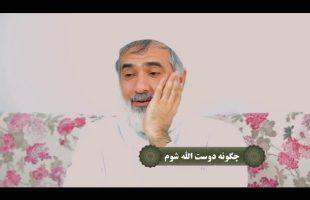 نردبان آسمان : چگونه دوست الله شوم