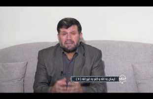 تلفن مستقیم : ایمان به الله و کفر به غیر الله ( 2 )