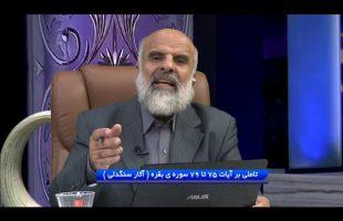 تدبر در قرآن : تاملی بر آیات 75 تا 79 سوره ی بقره ( آثار سنگدلی )