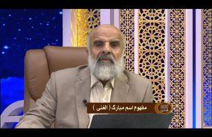 اسماء الحسنی : مفهوم اسم مبارک الغنی