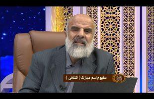اسماء الحسنی : مفهوم اسم مبارک الشافی