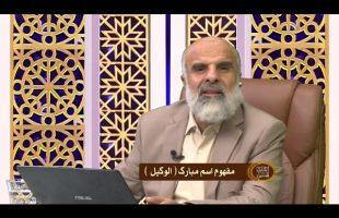 اسماء الحسنی : مفهوم اسم مبارک الوکیل
