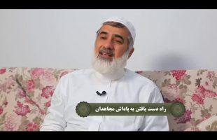 راه دست یافتن به پاداش مجاهدان