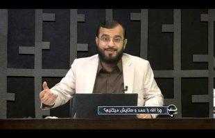 تلفن مستقیم : چرا الله را حمد و ستایش میکنیم؟