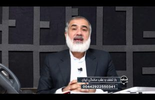 تلفن مستقیم : راز تخلف و عقب ماندگی ایران