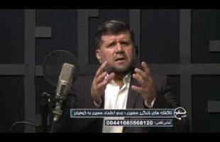 تلفن مستقیم – ناگفته های زندگی حسین (عدم اعتماد حسین به کوفیان )