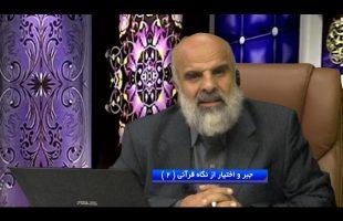 جبر و اختیار از نگاه قرآنی قسمت 2