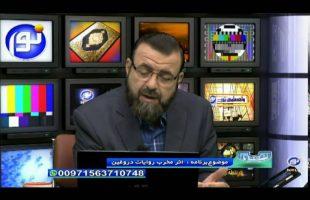 اثر مخرب روایات دروغین – تلفن گویا  ۱۳۹۵/۰۳/۰۱