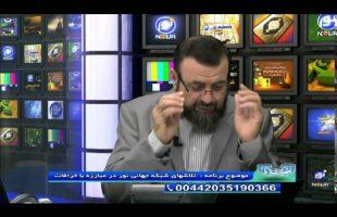 تلاشهای شبکه جهانی نور در مبارزه با خرافات – تلفن گویا ۱۳۹۴/۱۲/۱۵