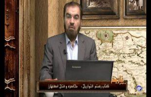 محاصره و فتح اصفهان – به گواهی تاریخ  ۲۴ مرداد ۱۳۹۵