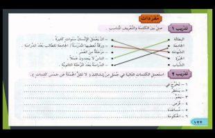آموزش زبان عربی – درس صد و بيست و پنجم