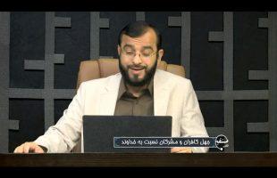 تلفن مستقیم: جهل کافران و مشرکان نسبت به خداوند