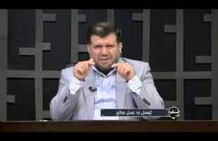 تلفن مستقیم : توسل به عمل صالح