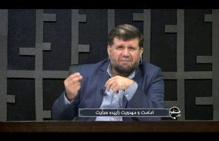 تلفن مستقیم : امامت و مهدویت زاییده سبأیت