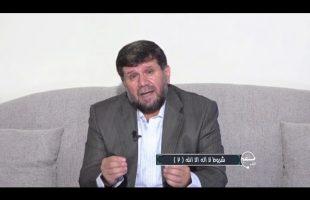 تلفن مستقیم : شروط لا اله الا الله ( 2 )