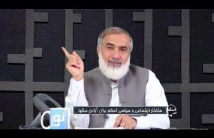 تلفن مستقیم : ساختار اجتماعی و سیاسی اسلام برای آزادی ملتها