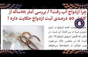 تلفن مستقیم : بزرگترین خطری که ایران را تهدید میکند